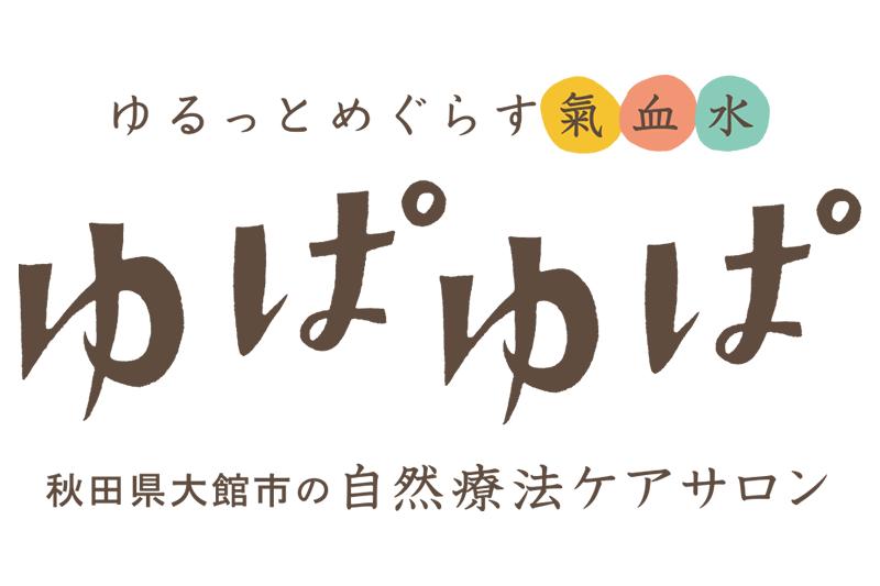 コアヒート導入エステサロン  秋田県大館市  自然療法ケアサロンゆぱゆぱ