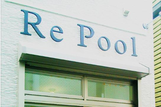 コアヒート導入エステサロン 世田谷区上野毛エステサロンRe Pool( リプール )